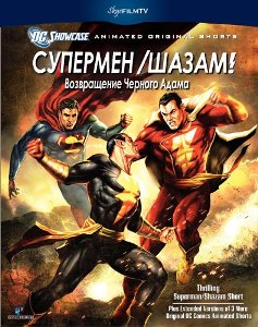 Супермен / Шазам! - Возвращение черного Адама