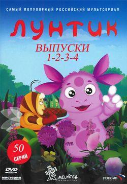 Лунтик. Все серии (2006 - 2010)