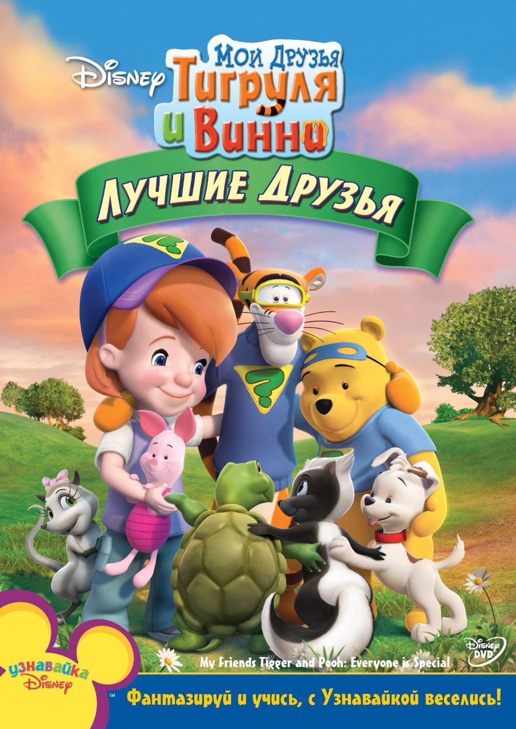 Мои друзья Тигруля и Винни: Лучшие друзья (2010)