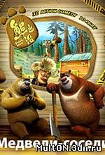 Медведи-соседи (104 серии)