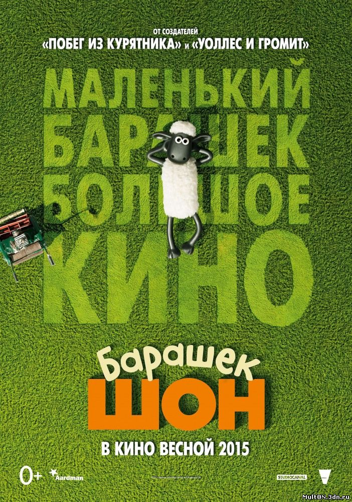 Барашек Шон \ Shaun the Sheep