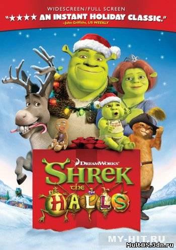 Шрэк мороз, зеленый нос (2007)\ Shrek the Halls